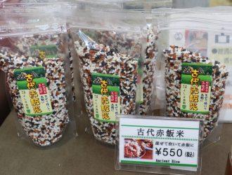 古代赤飯米